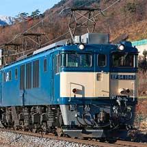 篠ノ井線でEF64形1000番台の4重連が走る