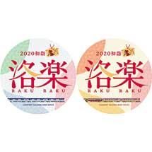 京阪,お正月・新年限定デザインのヘッドマークを掲出