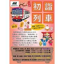 1月1日〜31日南阿蘇鉄道で「初詣列車」を運転