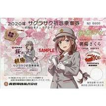 長野電鉄「サクラサク祈念乗車券」を発売