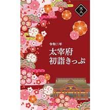 西日本鉄道「太宰府初詣きっぷ」発売年末年始の予定も発表