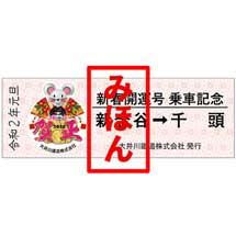 """大井川鐵道,""""新春開運号""""で「乗車記念券」プレゼント"""