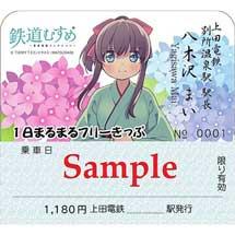 上田電鉄「八木沢まいVer. 1日まるまるフリーきっぷ」「3社クリアファイルセット」発売