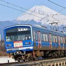 伊豆箱根鉄道3000系に「謹賀新年」ヘッドマーク