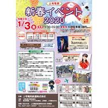 1月3日上毛電鉄,大胡電車庫で「新春イベント2020」開催