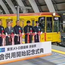 東京メトロ銀座線渋谷駅で『新駅舎供用開始記念式典』開催