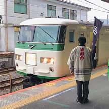 """快速""""成田山初詣伊東号"""",185系で運転"""