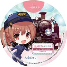 1月4日〜3月22日「鉄道むすめ&SL大樹スタンプラリー2020 in 東武鉄道」開催