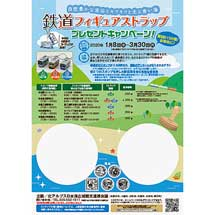 1月8日〜3月30日「鉄道フィギュアストラップ プレゼントキャンペーン!」開催