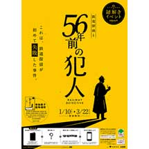 1月10日〜3月22日京王電鉄・東京都交通局で謎解きイベント「鉄道探偵と56年前の犯人」開催