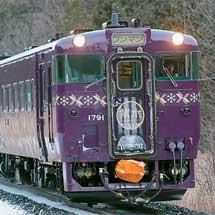 キハ40 1791「紫水」号が石北本線東端と釧網本線緑まで入線