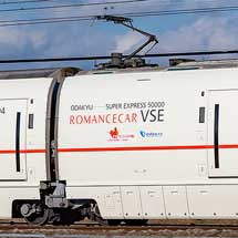 「Romancecar VSE feat. EVA」の運転開始