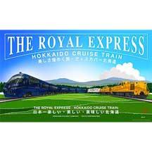 東急・JR北海道,「THE ROYAL EXPRESS~HOKKAIDO CRUISE TRAIN~」の旅行プランが決定