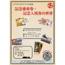 福智町図書館・歴史資料館「ふくちのち」で,企画展「記念乗車券・記念入場券の世界」開催