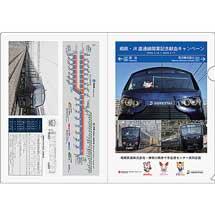 1月16日〜3月15日「相鉄・JR直通線開業記念・献血キャンペーン」実施