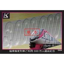"""京王,""""京王ライナー""""利用者数300万人記念で,「限定トレーディングカード」を配布"""