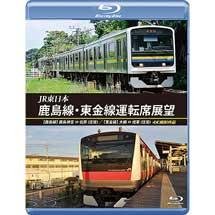 アネック,「鹿島線・東金線運転席展望」を1月21日に発売
