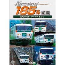 ビコム,「Memories of 185系 前編」を1月21日に発売