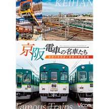 ビコム,「京阪の名車たち」を1月21日に発売
