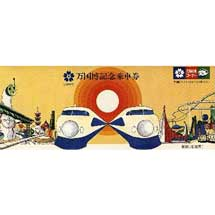 1月22日〜4月6日鉄道博物館で「日本万国博覧会開催50周年記念 ミニ展示」開催