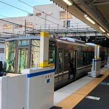 JR西日本,2月1日から明石駅3番のりばで昇降式ホーム柵の使用を開始