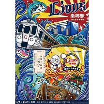 JR九州「ライオンズ南郷駅誕生記念乗車券」発売