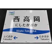 1月25日あいの風とやま鉄道「ファンクラブ会員限定 鉄道部品販売会」開催