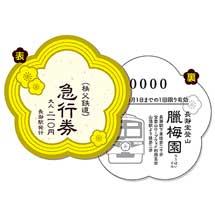 """秩父鉄道,急行""""ロウバイ号""""運転〜「ロウバイ型記念急行券」も発売〜"""