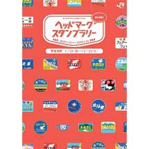 1月24日〜2月25日JR東日本「鉄分補給!ヘッドマークスタンプラリー」開催