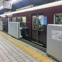 堺筋線堺筋本町駅に可動式ホーム柵が設置される