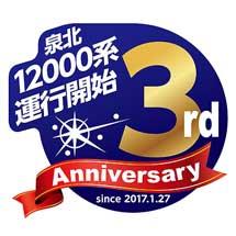 1月25日〜3月22日泉北高速鉄道「12000系3周年記念ステッカー」を期間限定で掲出