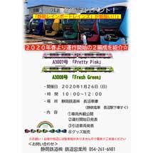 1月26日静岡鉄道長沼車庫で「静岡レインボートレインズ お披露目イベント」開催