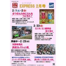 2月23日四国鉄道文化館で「ミニSL ミニ乗車会 芝くるり」など実施