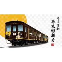 1月28日〜3月1日京都鉄道博物館でJR四国「志国高知 幕末維新号」を特別展示