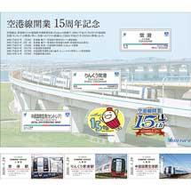 名鉄,「空港線開業15周年特別企画」を実施