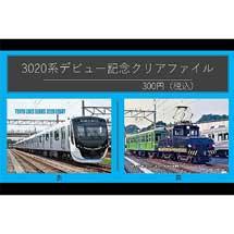 東急,「クリアファイル(3020系デビュー記念)」などを発売