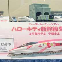 「FIRST CAR MUSEUM 先頭車博物館」に「500 TYPE EVA」と「ハローキティ新幹線」が登場