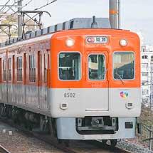 阪神8000系8523編成が直通特急に