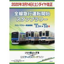 2月1日〜3月8日東武アーバンパークライン「全線急行運転開始スタンプラリー」開催