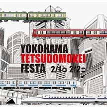 2月1日・2日「ヨコハマ鉄道模型フェスタ2020」開催