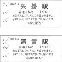 「井原鉄道2並び記念入場券」2種類を発売