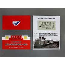 水島臨海鉄道,「令和2年2月2日ゾロ目記念硬券入場券」発売
