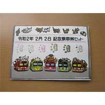 流鉄「令和2年2月2日記念乗車券セット」発売