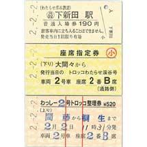 わたらせ渓谷鐵道,「2並びきっぷ」発売