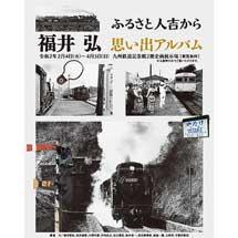 九州鉄道記念館,企画展「福井 弘 ふるさと人吉から 思い出アルバム」開催
