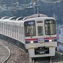 京王線で,2020年2月22日ダイヤ改正のヘッドマーク