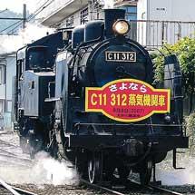 2月8日・9日大井川鐵道,「SLフェスタ2020 in 新金谷」会場で「C11 312 復元状況展示会」を実施