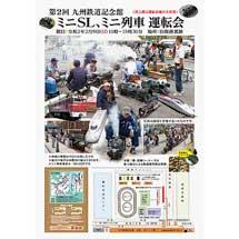 2月9日九州鉄道記念館「ミニSL・ミニ列車 運転会」開催