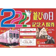 伊賀鉄道,「2並びの日記念入場券セット」2種類を発売