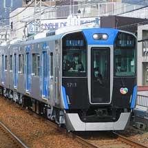 阪神5700系5713編成が営業運転を開始